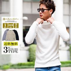 送料無料 VICCI ビッチ 選べる ニットソー 全21色 即日発送 ニット メンズ トップス セーター Vネック クルーネック タートルネック