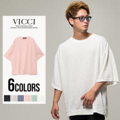 VICCI ビッチ ビッグシルエット クルーネック 5分袖 ニットソー 全6色 即日配送 サマーニット メンズ 五分袖 薄手 トップス 大きめ 無地