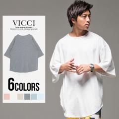 VICCI ビッチ フェイクレイヤード ビッグシルエット 6分袖 Tシャツ 全6色 即日配送 メンズ 六分袖 オーバーサイズ インナー トップス