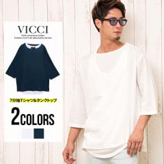 VICCI ビッチ パナマ織り クルーネック 7分袖 Tシャツ ラウンド カット タンクトップ 全2色 即日配送 メンズ 無地 ビッグシルエット M L