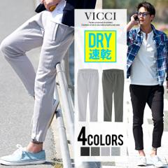 VICCI ビッチ 吸水 速乾加工 裾ジップ テーパード スウェット パンツ 全4色 即日配送 メンズ 春夏 細身 タイト アンクルパンツ ブラック