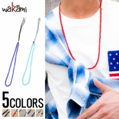 wakami ワカミ ビーズコード ネックレス 全5色 メンズ レディース ユニセックス アクセサリー アクセ ペアルック プレゼント ギフト 夏