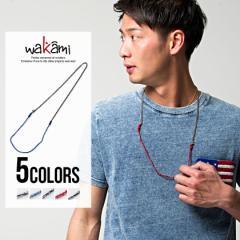 wakami ワカミ チェーンネックレス 全5色 メンズ シンプル 編み込み ネイティブ アクセサリー ユニセックス ブラック レッド ブルー