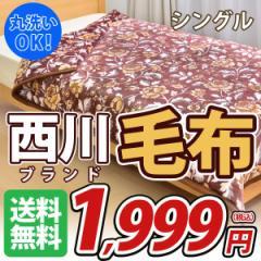 西川ブランド ふんわりあたたか毛布 シングルサイズ【京都西川 昭和西川 毛布 2枚合わせ 毛布 シングル】