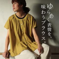 ブラウス シャツ レディース トップス 半袖 ノーカラー 薄手 ゆったり ワイド ナチュラル 綿 コットン100% soulberryオリジナル