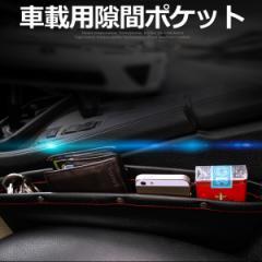 車のシート横の隙間に設置できる収納ポケット!携帯電話などの小物収納に超便利なGOOD!小物入れ 収納