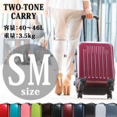 超軽量スーツケース 8輪 ダブルキャスター 拡張可  TSAロック SM(57cm)/ キャリーケース /