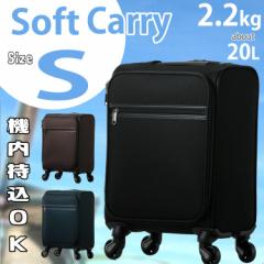 ソフトキャリー 機内持込 4輪 超軽量 キャリーケース ビジネスバッグ