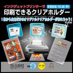 不易糊工業(フエキ) 印刷ができるクリアホルダー<A4/10枚入> DPF10 (M201703)
