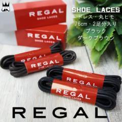 リーガル REGAL メンズ 2足分入りシューレース TY48 ドレス 丸ヒモ 76cm 靴ひも ブラック ブラウン evid