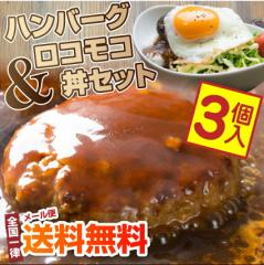 【送料無料・メール便発送】ハンバーグ&ロコモコ...