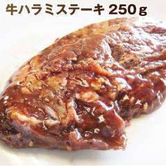 【冷凍】牛ハラミステーキ(タレ漬け)250g(12時までの御注文当日発送、土日祝を除く)