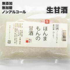 【冷凍】生甘酒・酵素が生きたほんまもんの甘酒 (12時までの御注文で当日発送、土日祝を除く)