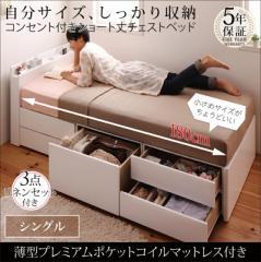 ショート丈 リネン3点セット フレーム マットレスセット シングルベッド 収納付きベッド コンセント付きショート丈チェストベッド 木製