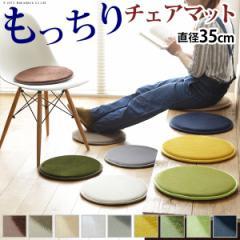 チェアパッド 丸型35cm 椅子用 丸 円形 洗える チェアクッション 低反発 高反発 フランネルラグ ステップ チェアマットクッション 低反発