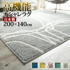 ラグ マット 200x140cm 長方形 1.5畳 洗える 防ダニ 滑り止め 北欧 モダンラグ ピーク カーペット ラグマット ウォッシャブル 絨毯 じゅ