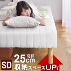 【全国送料無料】収納力アップ高脚25cm!一体型 脚付きマットレス セミダブル 安心のノンホルム ボノ  脚付ベッド  タンスのゲン