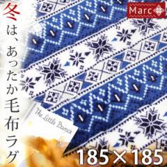 【送料無料】 あったか 洗える 毛布ラグ 185×185 ラグ 長方形 ラグ 滑り止め付 ラグ ホットカーペット対応 ノルディック 冬