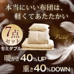 【送料無料】当店限定!贅沢30%羽毛&マイクロスモールフェザー!羽根布団 布団セット セミダブル