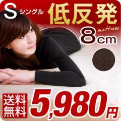 【送料無料】 低反発マットレス シングル 8cm マットレス ベッドマット 敷き布団 低反発マットレス 洗える カバー 寝具 極厚  体圧分散