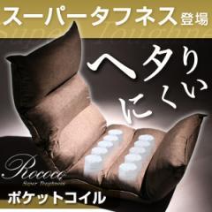 【送料無料】 ポケットコイル へたりにくい 座椅子 低反発 リクライニング 座イス 椅子 チェア リクライニングチェア ファブリック