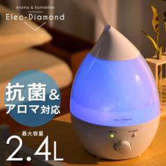 【送料無料】抗菌カートリッジ付 アロマ LED 加湿器 超音波式 2.4L アロマ加湿器 しずく 超音波加湿器