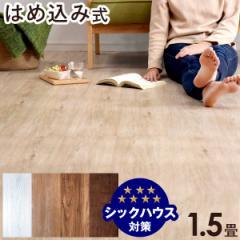 【送料無料】 フロアタイル 1.5畳分 12枚入り はめ込み式 賃貸OK 床暖房対応 木目調 リノベーション フローリングタイル フローリング材