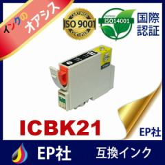 IC21 ICBK21 ブラック 互換インクカートリッジ EPSON IC21-BK エプソンインクカートリッジ