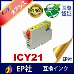 IC21 ICY21 イェロー 互換インクカートリッジ EPSON IC21-Y エプソンインクカートリッジ