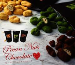 【ピーカンナッツチョコレート3種セット】 キャラメル、抹茶、ココア 人気の3種限定セット ふぞろいだから出来るこの価格!