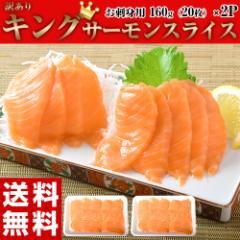 訳あり サーモン 送料無料 キングサーモンスライス お刺身用 160g(20枚)×2P 鮭 冷凍