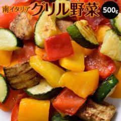 冷凍野菜 南イタリア産 グリル野菜ミックス (ズッキーニ・黄ピーマン・赤ピーマン・ナス) 大容量 500g 冷凍 同梱可能○