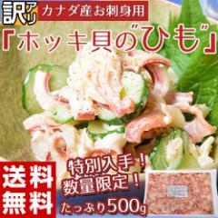 訳あり 刺身 カナダ産『ホッキ貝のひも』 500g ※冷凍・送料無料 ☆