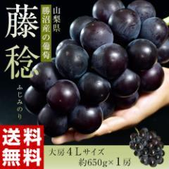 ぶどう 葡萄 送料無料 山梨 勝沼産 藤稔 ふじみのり 4Lサイズ(約650g)×2房 冷蔵