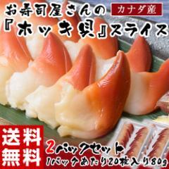刺身 寿司 ホッキ貝 カナダ産 スライス 80g 20枚入り×2パック 冷凍 送料無料