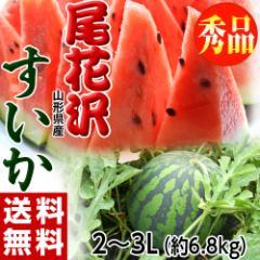 スイカ 送料無料 山形県産 尾花沢スイカ 秀品 1玉 2L〜3Lサイズ 約6.8kキロ 常温