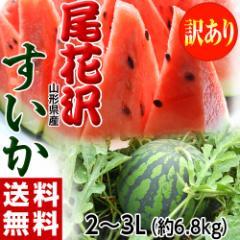 スイカ 訳あり 送料無料 山形県産 尾花沢スイカ 1玉 2L〜3Lサイズ 約6.8キロ 常温