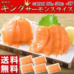 訳あり 送料無料 サーモン お刺身 「キングサーモン」 スライ 160g(20枚)×5P 合計100枚 鮭 冷凍