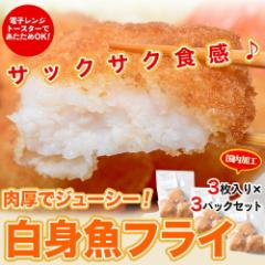 総菜 フライ 揚げない チンするだけ 白身魚フライ 3枚入り×3パック 冷凍