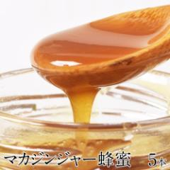 国産 原料100% マカジンジャー蜂蜜 5本セット 内容量150g 送料無料 はちみつ 生姜 ジンジャー 金時生姜 マカ まか 常温