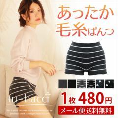 ふわふわ毛糸パンツ 6color ブラック/グレー/ブラックボーダー/グレーボーダー/ブラックハート/グレーハート