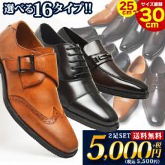 【送料無料】ビジネスシューズ メンズ 革靴 2足セット 16種類から選べる福袋 SET メンズ スリッポン 幅広 3E 防滑 紳士靴