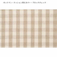 オットマン・クッション替えカバー・ブロックチェック