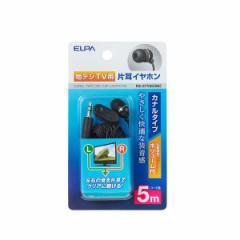 (業務用セット) ELPA 地デジTV用片耳イヤホン ブラック 5m カナル型 ボリューム付 RE-STV05(BK) 【×10