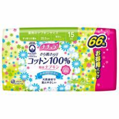 ナチュラ さら肌さらり コットン100% 吸水ナプキン 15cc 大容量パック(66枚入)
