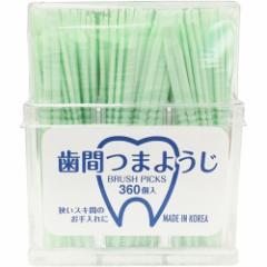 歯間つまようじ ブラッシュピックス(360本入)