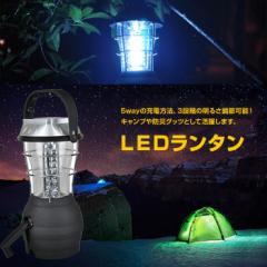 LEDランタン LEDライト LEDランプ キャンプ ソーラーライト 防災グッツ 太陽光 手回し 手動 ダイナモ 発電 3段階の明るさ調整◇CQ-2860