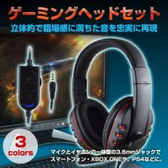 ゲーミングヘッドセット マイク・イヤホン一体型ジャック 3.5mm マイク付き ゲーム ヘッドフォン スマートフォン XBOXONE PS4◇BS-7266