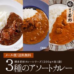 メール便送料無料/博多若杉3種のアソートカレーセット/牛すじカレー・豚うまカレー・鶏とまとばたーカレー