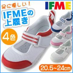 IFME イフミー 上履き バレエシューズタイプ SC-0003 スクールシューズ 上靴 内履き 子供靴 幼稚園 小学校 入学準備(20.5〜24.0cm)